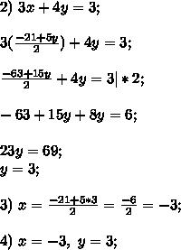 2) 3x+4y=3;3(frac{-21+5y}{2})+4y=3;frac{-63+15y}{2}+4y=3*2;-63+15y+8y=6;23y=69;y=3;3) x=frac{-21+5*3}{2}=frac{-6}{2}=-3;4) x=-3, y=3;