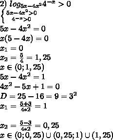 2)\ log_{5x-4x^2}{4^{-x}}>0 \\ \left \{ {{5x-4x^2>0} \atop {4^{-x}>0}} \right \\ 5x-4x^2=0 \\ x(5-4x)=0 \\ x_1=0 \\ x_2=\frac{5}{4}=1,25 \\ x\in(0;1,25) \\ 5x-4x^2=1 \\ 4x^2-5x+1=0 \\ D=25-16=9=3^2 \\ x_1=\frac{5+3}{4*2}=1 \\ \\ x_2=\frac{5-3}{4*2}=0,25 \\ x\in(0;0,25)\cup(0,25;1)\cup(1,25)