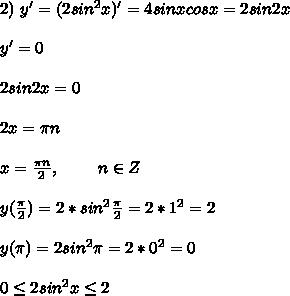 2)\ y'=(2sin^2x)'=4sinxcosx=2sin2x \\ \\ y'=0 \\ \\ 2sin2x=0 \\ \\ 2x=\pi n \\ \\ x=\frac{\pi n}{2},\ \ \ \ \ \ \ n \in Z \\ \\ y(\frac{\pi}{2})=2*sin^2\frac{\pi}{2}=2*1^2=2 \\ \\ y(\pi)=2sin^2\pi=2*0^2=0 \\ \\ 0\leq 2sin^2x \leq2