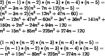 2) \ (n-1)*(n-2)*(n-3)*(n-4)*(n-5)=\\ (n^2-3n+2)(n^2-7n+12)(n-5) =\\ (n^2-3n+2)(n^3-12 n^2+47 n-60) =\\ n^5 - 12n^4 +47n^3-60n^2-3n^4+36n^3-141n^2+\\180n+2n^3-24n^2+94n-120 =\\ n^5 - 15n^4 + 85n^3 - 225n^2 + 274n - 120\\\\ (1-n)*(n-2)*(n-3)*(n-4)*(n-5) =\\ -(n-1)*(n-2)*(n-3)*(n-4)*(n-5) =\\-n^5+15n^4 - 85n^3 + 225n^2 - 274n +120\\\\