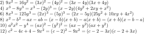 2) \ 9x^2-16y^2=(3x)^2-(4y)^2=(3x-4y)(3x+4y)\\4) \ x^3-8y^3= x^3-(2y)^3 = (x-2y)(4y^2+2xy+x^2)\\6) \ 8x^3-125y^3=(2x)^3-(5y)^3=(2x-5y)(25y^2+10xy+4x^2)\\8) \  x^2-b^2-ax-ab = (x-b)(x+b)-a(x+b)=(x+b)(x-b-a)\\10)\ a^2x^2-y^4 = (ax)^2-(y^2)^2=(ax-y^2)(ax+y^2)\\12) \ c^2-4c+4-9x^2= (c-2)^2-9x^2  = (c-2-3x)(c-2+3x)
