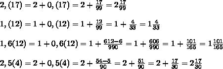 2,(17)=2+0,(17)=2+\frac{17}{99}=2\frac{17}{99} \\  \\ 1,(12)=1+0,(12) = 1+\frac{12}{99}=1+\frac{4}{33}=1\frac{4}{33} \\   \\ 1,6(12)=1+0,6(12)=1+\frac{612-6}{990} =1+\frac{606}{990}=1+\frac{101}{165} =1\frac{101}{165}\\   \\ 2,5(4)=2+0,5(4)=2+\frac{54-5}{90}=2+\frac{51}{90}=2+\frac{17}{30}=2\frac{17}{30}