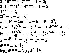2\cdot16^{\cos x}+4^{\cos x}-1=0;\\2\cdot(4^{\cos x})^2+4^{\cos x}-1=0;\\4^{\cos x}=t;\\2t^2+t-1=0;\\D=b^2-4ac=1+8=9=3^2;\\t_1= \frac{-b-\sqrt{D}}{2a}= \frac{-1-3}{4}=-1; 4^{\cos x}\neq-1;\\t_2=\frac{-b+\sqrt{D}}{2a}=\frac{-1+3}{4}= \frac{1}{2}; 4^{\cos x}= \frac{1}{2};\\ \frac{1}{2}=4^{(-\frac{1}{2})}= \frac{1}{4^{ \frac{1}{2} }}= \frac{1}{\sqrt{4}}= \frac{1}{2};\\4^{\cos x}=4^{-\frac{1}{2}};\\\log_44^{\cos x}=\log_44^{(-\frac{1}{2})};\\