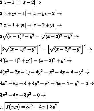 2 |z - 1| = |z - 2| \Rightarrow \\ 2|x+yi-1|=|x+yi-2| \Rightarrow \\ 2|x-1+yi|=|x-2+yi| \Rightarrow \\ 2\sqrt{(x-1)^2+y^2}=\sqrt{(x-2)^2+y^2} \Rightarrow \\ \left[2\sqrt{(x-1)^2+y^2}\right]^2=\left[\sqrt{(x-2)^2+y^2}\right]^2 \Rightarrow \\ 4[(x-1)^2+y^2]=(x-2)^2+y^2 \Rightarrow \\ 4(x^2-2x+1)+4y^2=x^2-4x+4+y^2 \Rightarrow \\ 4x^2-8x+4+4y^2-x^2+4x-4-y^2=0 \Rightarrow \\ 3x^2-4x+3y^2=0 \Rightarrow \\ \therefore \boxed{f(x,y)=3x^2-4x+3y^2}