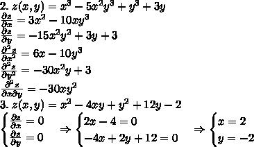 2.\;z(x,y)=x^3-5x^2y^3+y^3+3y\\ \frac{\partial z}{\partial x}=3x^2-10xy^3\\ \frac{\partial z}{\partial y}=-15x^2y^2+3y+3\\ \frac{\partial^2 z}{\partial x^2}=6x-10y^3\\ \frac{\partial^2 z}{\partial y^2}=-30x^2y+3\\ \frac{\partial^2 z}{\partial x\partial y}=-30xy^2\\ 3.\;z(x,y)=x^2-4xy+y^2+12y-2\\ \begin{cases} \frac{\partial z}{\partial x}=0\\ \frac{\partial z}{\partial y}=0 \end{cases}\Rightarrow \begin{cases} 2x-4=0\\ -4x+2y+12=0 \end{cases}\Rightarrow \begin{cases} x=2\\ y=-2 \end{cases}