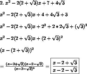 2. \ x^2-2(2+\sqrt{3})x + 7+4\sqrt{3}\\\\x^2 - 2(2+\sqrt{3})x + 4 + 4\sqrt{3} + 3\\\\x^2 - 2(2+\sqrt{3})x + 2^2 + 2*2\sqrt{3} + (\sqrt{3})^2\\\\x^2- 2(2+\sqrt{3})x + (2 + \sqrt{3})^2\\\\(x - (2 + \sqrt{3}))^2 \\\\= \frac{(x - 2 + \sqrt{3})(x - 2 - \sqrt{3})}{(x - 2 - \sqrt{3})^2} = \boxed{\frac{x - 2 + \sqrt{3}}{x - 2 - \sqrt{3}}}