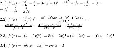 2.1)\ f'(x)=(\frac{x^3}{6}-\frac{5}{x}+3\sqrt{x}-1)'=\frac{3x^2}{6}+\frac{5}{x^2}+\frac{3}{2\sqrt{x}}-0 = \\ =\frac{x^2}{2}+\frac{5}{x^2}+\frac{3}{2\sqrt{x}} \\ \\ 2.2)\ f'(x)=(\frac{x^2-1}{2x+1})'=\frac{(x^2-1)'(2x+1)-(x^2-1)(2x+1)'}{(2x+1)^2}= \\ = \frac{2x(2x+1)-2(x^2-1)}{(2x+1)^2}=\frac{4x^2+2x-2x^2+2}{(2x+1)^2}=\frac{2x^2+2x+2}{(2x+1)^2} \\ \\ 2.3)\ f'(x)=((4-2x)^5)'=5(4-2x)^4*(4-2x)'=-10(4-2x)^4 \\ \\ 2.4)\ f'(x)=(sinx-2x)'=cosx-2