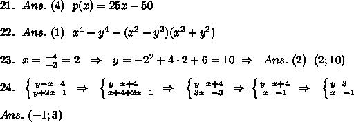 21.\ \ Ans.\ (4)\ \ p(x)=25x-50\\\\22.\ \ Ans.\ (1)\ \ x^4-y^4-(x^2-y^2)(x^2+y^2)\\\\23.\ \ x= \frac{-4}{-2} =2\ \ \Rightarrow\ \ y=-2^2+4\cdot 2+6=10\ \Rightarrow \ \ Ans.\ (2)\ \ (2;10)\\\\24.\ \  \left \{ {{y-x=4} \atop {y+2x=1}} \right. \ \Rightarrow \ \ \left \{ {{y=x+4\ \ \ \ } \atop {x+4+2x=1}} \right. \ \Rightarrow \ \  \left \{ {{y=x+4 } \atop {3x=-3}} \right.\ \Rightarrow \ \left \{ {{y=x+4 } \atop {x=-1}} \right. \ \Rightarrow \ \ \left \{ {{y=3\ \  } \atop {x=-1}} \right. \\ \\Ans.\ (-1;3)