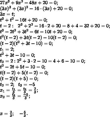 27x^3+9x^2-48x+20=0;\\(3x)^3+(3x)^2-16\cdot(3x)+20=0;\\3x=t;\\t^3+t^2-16t+20=0;\\t=2:\ \ 2^3+2^2-16\cdot2+20=8+4-32+20=0;\\t^3-2t^2+3t^2-6t-10t+20=0;\\t^2(t-2)+3t(t-2)-10(t-2)=0;\\(t-2)(t^2+3t-10)=0;\\t_1=2;\\t^2+3t-10=0;\\t_2=2: 2^2+3\cdot2-10=4+6-10=0;\\t^2-2t+5t-10=0;\\t(t-2)+5(t-2)=0;\\(t-2)(t+5)=0;\\t_2=2;\ \ t_3=-5\\x_1=\frac{t_1}{3}=\frac{t_2}{3}=\frac{2}{3};\\x_2=\frac{t_3}{3}=\frac{-5}{3};\\\\\\x=\frac23;\ \ \ -\frac53.