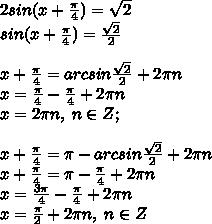 2sin(x+\frac{\pi}{4})=\sqrt2\\sin(x+\frac{\pi}{4})=\frac{\sqrt2}{2}\\\\x+\frac{\pi}{4}=arcsin\frac{\sqrt2}{2}+2\pi n\\x=\frac{\pi}{4}-\frac{\pi}{4}+2\pi n\\x=2\pi n,\;n\in Z;\\\\x+\frac{\pi}{4}=\pi-arcsin\frac{\sqrt2}{2}+2\pi n\\x+\frac{\pi}{4}=\pi-\frac{\pi}{4}+2\pi n\\x=\frac{3\pi}{4}-\frac{\pi}{4}+2\pi n\\x=\frac{\pi}{2}+2\pi n,\;n\in Z