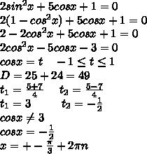 2sin^{2}x + 5cosx + 1 = 0 \\2(1 - cos^{2}x) + 5cosx +1 = 0 \\2 - 2cos^{2}x + 5cosx + 1 = 0 \\ 2cos^{2}x - 5cosx - 3 = 0 \\ cosx = t\ \ \ -1\leq t \leq 1 \\D = 25 +24 = 49 \\t_{1} = \frac{5 + 7}{4}\ \ \ \ t_{2} = \frac{5 - 7}{4} \\t_{1} = 3 \ \ \ \ \ \ \ \ t_{2} = -\frac{1}{2} \\ cosx \neq 3 \\ cosx = -\frac{1}{2} \\ x = +- \frac{\pi}{3} + 2\pi n