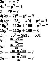 2y-x=7 \\\ 4x^2-y^2=7 \\\ x=2y-7 \\\ 4(2y-7)^2-y^2=7\\\ 4(4y^2-28y+49)-y^2=7 \\\ 16y^2-112y+196-y^2=7 \\\ 15y^2-112y+189=0 \\\ D_1=56^2-2835=301 \\\ y_1=\frac{56+\sqrt{301}}{15} \\\ y_2=\frac{56-\sqrt{301}}{15} \\\ x_1=\frac{112+2\sqrt{301}}{15}-7 \\\ x_2=\frac{112-2\sqrt{301}}{15}-7