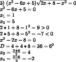3)\ (x^2-6x+5)\sqrt{2x+8-x^2}=0 \\ x^2-6x+5=0 \\ x_1=1 \\ x_2=5 \\ 2*1+8-1^2=9>0 \\ 2*5+8-5^2=-7<0 \\ x^2-2x-8=0 \\ D=4+4*8=36=6^2 \\ x_3=\frac{2+6}{2}=4 \\ x_4=\frac{2-6}{2}=-2