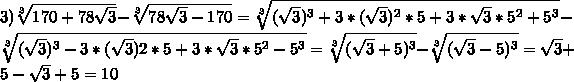 3)\sqrt[3]{170+78\sqrt{3}}-\sqrt[3]{78\sqrt{3}-170}=\sqrt[3]{(\sqrt{3})^{3}+3*(\sqrt{3})^{2}*5+3*\sqrt{3}*5^{2}+5^{3}}-\sqrt[3]{(\sqrt{3})^{3}-3*(\sqrt{3}){2}*5+3*\sqrt{3}*5^{2}-5^{3}}=\sqrt[3]{(\sqrt{3}+5)^{3}}-\sqrt[3]{(\sqrt{3}-5)^{3}} =\sqrt{3}+5-\sqrt{3}+5=10