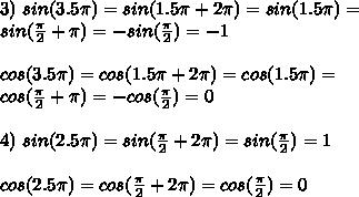 3) \ sin(3.5\pi) = sin(1.5\pi + 2\pi) = sin(1.5\pi) =\\ sin(\frac{\pi}{2}+\pi) = -sin(\frac{\pi}{2}) = -1\\\\ cos(3.5\pi) = cos(1.5\pi + 2\pi) = cos(1.5\pi) =\\ cos(\frac{\pi}{2}+\pi) = -cos(\frac{\pi}{2}) = 0\\\\ 4) \ sin(2.5\pi) = sin(\frac{\pi}{2}+2\pi) = sin(\frac{\pi}{2}) = 1\\\\ cos(2.5\pi) = cos(\frac{\pi}{2}+2\pi) = cos(\frac{\pi}{2}) = 0
