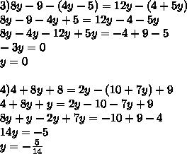 3) 8y-9-(4y-5)=12y-(4+5y)\\ 8y-9-4y+5=12y-4-5y\\8y-4y-12y+5y=-4+9-5\\ -3y=0\\y=0\\ \\ 4) 4+8y+8=2y-(10+7y)+9 \\ 4+8y+y=2y-10-7y+9\\8y+y-2y+7y=-10+9-4\\14y=-5\\y=- \frac{5}{14}