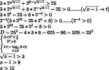 3*2^{\sqrt{x-1}}+2^{3-\sqrt{x-1}}>25\\3*2^{\sqrt{x-1}}+8*2^{-\sqrt{x-1}}-25>0........(\sqrt{x-1} \to t)\\3*2^t-25+8*2^{-t}>0\\2^{-t}(3*2^{2t}-25*2^t+8)>0 .......(2^{-t}>0)\\3*2^{2t}-25*2^t+8>0\\D=25^2-4*3*8 = 625-96=529=23^2\\ \left \{ {{0<2^t<\frac{1}{3}} \atop {2^t>8}} \right\\ \left \{ {{t<-\log_23<0} \atop {t>3}} \right\\\sqrt{x-1}>3\\x-1>9\\x>10