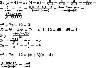 3:(x-4)-x:(4-x)=\frac{3}{x-4}-\frac{x}{4-x}=\frac{3}{x-4}-\frac{x}{-x+4}=\\ =\frac{3}{x-4}+\frac{x}{x+4}=\frac{3(x+4)-x(x-4)}{(x-4)(x+4)}=\frac{3x+12-x^{2}+4x}{(x-4)(x+4)}=\\ =\frac{x^{2}+7x+12}{(x-4)(x+4)}\\\\ x^{2}+7x+12=0\\ D= b^{2}-4ac=7^{2}-4\cdot 1\cdot 12=49-48=1\\ x_{1,2}=\frac{-b+/-\sqrt{D}} {2a}\\ x_{1}=\frac{-7+1}{2}=-\frac{6}{2}=-3\\ x_{2}=\frac{-7-1}{2}=-\frac{8}{2}=-4\\\\ x^{2}+7x+12=(x+3)(x+4)\\\\ \frac{(x+3)(x+4)}{(x-4)(x+4)}=\frac{x+3}{x-4}
