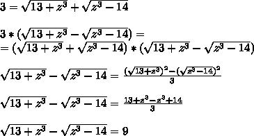 3=\sqrt{13+z^3}+\sqrt{z^3-14}\\\\3*(\sqrt{13+z^3}-\sqrt{z^3-14})=\\=(\sqrt{13+z^3}+\sqrt{z^3-14})*(\sqrt{13+z^3}-\sqrt{z^3-14})\\\\\sqrt{13+z^3}-\sqrt{z^3-14}=\frac{(\sqrt{13+z^3})^2-(\sqrt{z^3-14})^2}{3}\\\\\sqrt{13+z^3}-\sqrt{z^3-14}=\frac{13+z^3-z^3+14}{3}\\\\\sqrt{13+z^3}-\sqrt{z^3-14}=9