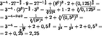 3^{-4}\cdot 27^{-\frac{2}{3}}\cdot 9-27^{-1\frac{1}{3}}+(8^{0})^{3}\cdot 2+(0,125)^{\frac{2}{3}}=\\ =3^{-4}\cdot (3^{3})^{-\frac{2}{3}}\cdot 3^{2}-\frac{1}{\sqrt[3]{27^{4}}}+1\cdot 2+\sqrt[3]{0,125^{2}}=\\ =3^{-4-2+2}-\frac{1}{\sqrt[3]{(3^{3})^{4}}}+2+\sqrt[3]{(0,5^{3})^{2}}=\\ =3^{-4}-\frac{1}{3^{\frac{12}{3}}}+2+0,5^{\frac{6}{3}}=\frac{1}{3^{4}}-\frac{1}{3^{4}}+2+0,5^{2}=\\ =2+0,25=2,25