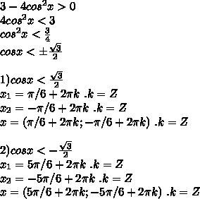 3-4 cos^2x>0 \\4cos^2x<3\\cos^2x<\frac{3}{4}\\cosx<б\frac{\sqrt{3}}{2}\\\\1)cosx<\frac{\sqrt{3}}{2}\\x_1=\pi/6+2\pi k \ . k=Z\\x_2=-\pi/6+2\pi k \ . k=Z\\x=(\pi/6+2\pi k;-\pi/6+2\pi k) \ .k=Z\\\\2)cosx<-\frac{\sqrt{3}}{2}\\x_1=5\pi/6+2\pi k \ . k=Z\\x_2=-5\pi/6+2\pi k \ . k=Z\\x=(5\pi/6+2\pi k ;-5\pi/6+2\pi k) \ .k=Z\\\\