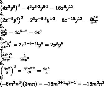 3.\\\left(4x^3y^5\right)^2=4^2x^{3\cdot2}y^{5\cdot2}=16x^6y^{10}\\4.\\\left(2x^{-5}y^4\right)^3=2^3x^{-5\cdot3}y^{4\cdot3}=8x^{-15}y^{12}=\frac{8y^{12}}{x^{15}}\\5.\\\frac{8a^5}{2a^2}=4a^{5-2}=4a^3\\6.\\\frac{6x^7y^5}{3x^{-1}}=2x^{7-(-1)}y^5=2x^8y^5\\7.\\\frac{(4x^2)^0}{2xy^5}=\frac{1}{2xy^5}\\8.\\\left(\frac{3x^2}{2}\right)^2=\frac{3^2x^{2\cdot2}}{2^2}=\frac{9x^4}{4}\\9.\\(-6m^2n^2)(3mn)=-18m^{2+1}n^{2+1}=-18m^3n^3