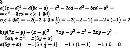 3.\\ a)(c-d)^2+d(5c-d)=c^2-2cd+d^2+5cd-d^2=\\ =c^2+3cd=c(c+3d)\\ c(c+3d)=-2(-2+3*\frac{1}{3})=-2(-2+1)=-2*(-1)=2\\ \\ b) y(7x-y)+(x-y)^2=7xy-y^2+x^2-2xy+y^2=\\ =5xy+x^2=x(5y+x)\\ x(5y+x)=-1(5*\frac{1}{5}-1)=-1*(1-1)=-1*0=0\\