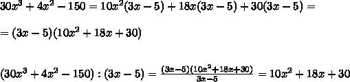 30x^3+4x^2-150=10x^2(3x-5)+18x(3x-5)+30(3x-5)=\\ \\=(3x-5)(10x^2+18x+30)\\\\ \\ (30x^3+4x^2-150):(3x-5)= \frac{(3x-5)(10x^2+18x+30)}{3x-5} =10x^2+18x+30