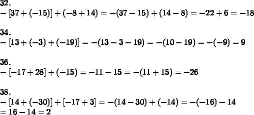 32.\\-[37+(-15)]+(-8+14)=-(37-15)+(14-8)=-22+6=-18\\\\34.\\-[13+(-3)+(-19)]=-(13-3-19)=-(10-19)=-(-9)=9\\\\36.\\-[-17+28]+(-15)=-11-15=-(11+15)=-26\\\\38.\\-[14+(-30)]+[-17+3]=-(14-30)+(-14)=-(-16)-14\\=16-14=2