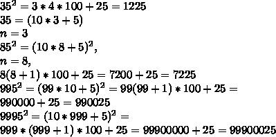 35^2=3*4*100+25=1225\\35=(10*3+5)\\n=3\\85^2=(10*8+5)^2,\\n=8,\\8(8+1)*100+25=7200+25=7225\\995^2=(99*10+5)^2=99(99+1)*100+25=\\990000+25=990025\\9995^2=(10*999+5)^2=\\999*(999+1)*100+25=99900000+25=99900025