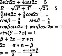3sin2x+4cos2x=5\\R=\sqrt{3^2+4^2}=\sqrt{25}=5\\\frac{3}{5}sin2x+\frac{4}{5}cos2x=1\\cos\beta=\frac{3}{5}\ \ \ \ \ sin\beta=\frac{4}{5}\\cos\beta sin2x+sin\beta cos2x=1\\sin(\beta+2x)=1\\\beta+2x=\pi*n\\2x=\pi*n-\beta\\x=\frac{\pi n}{2}-\frac{arcsin\frac{4}{5}}{2}