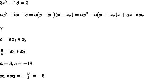 3x^2-18 = 0\\\\ ax^2+bx+c = a(x-x_1)(x-x_2) = ax^2-a(x_1+x_2)x+ax_1*x_2\\\\ \Downarrow\\\\c = ax_1*x_2\\\\ \frac{c}{a} = x_1*x_2\\\\ a = 3, c = -18\\\\ x_1*x_2 = -\frac{18}{3} = -6