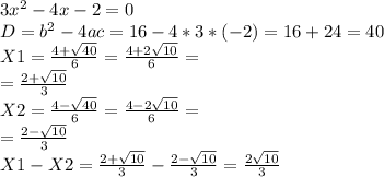 3x^2-4x-2=0 \\ D=b^2-4ac=16-4*3*(-2)=16+24=40 \\ X1=\frac{4+\sqrt{40}}{6}=\frac{4+2\sqrt{10}}{6}= \\ = \frac{2+\sqrt{10}}{3} \\ X2=\frac{4-\sqrt{40}}{6}=\frac{4-2\sqrt{10}}{6}= \\ = \frac{2-\sqrt{10}}{3} \\ X1 - X2= \frac{2+\sqrt{10}}{3}-\frac{2-\sqrt{10}}{3}=\frac{2\sqrt{10}}{3}