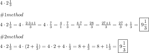 4\cdot2\frac{1}{3}\\\\\#1method\\4\cdot2\frac{1}{3}=4\cdot\frac{2\cdot3+1}{3}=4\cdot\frac{7}{3}=\frac{4}{1}\cdot\frac{7}{3}=\frac{4\cdot7}{3}=\frac{28}{3}=\frac{27+1}{3}=\frac{27}{3}+\frac{1}{3}=\boxed{9\frac{1}{3}}\\\\\#2method\\4\cdot2\frac{1}{3}=4\cdot(2+\frac{1}{3})=4\cdot2+4\cdot\frac{1}{3}=8+\frac{4}{3}=8+1\frac{1}{3}=\boxed{9\frac{1}{3}}