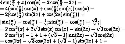 4\sin( \frac{\pi}{6}+x)\cos(x)-2\cos( \frac{\pi}{3}-2x )=\\=4(\sin(\frac{\pi}{6})\cos(x)+\cos(\frac{\pi}{6})\sin(x))\cos(x)-\\-2(\cos(\frac{\pi}{3})\sin(2x)+\cos(2x)\sin(\frac{\pi}{3}))=\\ \sin( \frac{\pi}{6} )= \cos(\frac{\pi}{3})= \frac{1}{2}; \sin( \frac{\pi}{3} )= \cos(\frac{\pi}{6})= \frac{\sqrt{3}}{2}; \\=2\cos^2(x)+2\sqrt{3}\sin(x)\cos(x)-\sin(2x)-\sqrt{3}\cos(2x) =\\=2\cos^2(x)-1+1+(\sqrt{3}-1)\sin(2x)-\sqrt{3}\cos(2x)=\\=\cos(2x)-\sqrt{3}\cos(2x)+(\sqrt{3}-1)\sin(2x)+1=\\