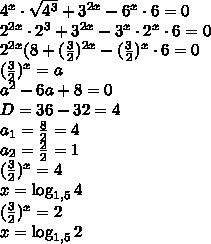 4^x\cdot \sqrt{4^3}+3^{2x}-6^x\cdot 6=0\\2^{2x}\cdot 2^3+3^{2x}-3^x\cdot 2^x\cdot6=0\\2^{2x}(8+( \frac{3}{2})^{2x}-(\frac{3}{2})^x\cdot6=0\\ (\frac{3}{2})^x=a\\a^2-6a+8=0\\D=36-32=4\\a_1= \frac{8}{2}=4\\a_2= \frac{2}{2}=1\\(\frac{3}{2})^x=4\\x=\log_{1,5}4\\(\frac{3}{2})^x=2\\x=\log_{1,5}2