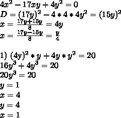 4x^2-17xy+4y^2=0\\D= (17y)^2-4*4*4y^2 = (15y)^2\\ x=\frac{17y+15y}{8}=4y\\ x=\frac{17y-15y}{8} =\frac{y}{4}\\1) (4y)^2*y+4y*y^2=20\\     16y^3+4y^3=20\\      20y^3=20\\      y=1\\     x=4\\    y=4\\    x=1