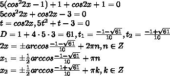 5(cos^{2} {2x}-1)+1+cos2x+1=0\\5cos^22x+cos2x-3=0\\t=cos2x , 5t^2+t-3=0\\D=1+4\cdot 5\cdot 3=61,t_1=\frac{-1-\sqrt{61}}{10}, t_2=\frac{-1+\sqrt{61}}{10}\\2x=\pm arccos\frac{-1-\sqrt{61}}{10}+2\pi n, n\in Z\\x_1=\pm \frac{1}{2}arccos\frac{-1-\sqrt{61}}{10}+\pi n\\x_2=\pm \frac{1}{2}arccos\frac{-1+\sqrt{61}}{10}+\pi k, k\in Z