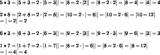 5*3=|5+3-2\cdot|5-3||=|8-2\cdot|2||=|8-2\cdot2|=|8-4|=|4|=4\\2*8=|2+8-2\cdot|2-8||=|10-2\cdot|-6||=|10-2\cdot6|=|10-12|\=|-2|=2\\6*3=|6+3-2\cdot|6-3||=|9-2\cdot|3||=|9-2\cdot3|=|9-6|=|3|=3\\1*7=|1+7-2\cdot|1-7||=|8-2\cdot|-6||=|8-2\cdot6|=|8-12|\=|-4|=4