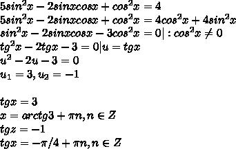 5sin^2x-2sinxcosx+cos^2x=4\5sin^2x-2sinxcosx+cos^2x=4cos^2x+4sin^2x\sin^2x-2sinxcosx-3cos^2x=0|:cos^2x\neq 0\tg^2x-2tgx-3=0|u=tgx\u^2-2u-3=0\u_1=3, u_2=-1\\tgx=3\x=arctg3+\pi n, n\in Z\tgz=-1\tgx=-\pi /4 +\pi n, n\in Z