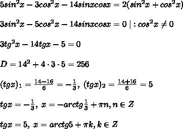 5sin^2x-3cos^2x-14sinxcosx=2(sin^2x+cos^2x)\\\\3sin^2x-5cos^2x-14sinxcosx=0\; |:cos^2x\ne 0\\\\3tg^2x-14tgx-5=0\\\\D=14^2+4\cdot 3\cdot 5=256\\\\(tgx)_1=\frac{14-16}{6}=-\frac{1}{3},\; (tgx)_2=\frac{14+16}{6}=5\\\\tgx=-\frac{1}{3},\; x=-arctg\frac{1}{3}+\pi n,n\in Z\\\\tgx=5,\; x=arctg5+\pi k,k\in Z