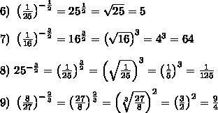 6)\ \left(\frac{1}{25}\right)^{-\frac{1}{2}}=25^\frac{1}{2}=\sqrt{25}=5\\\\7)\ \left(\frac{1}{16}\right)^{-\frac{3}{2}}=16^\frac{3}{2}=\left(\sqrt{16}\right)^3=4^3=64\\\\8)\ 25^{-\frac{3}{2}}=\left(\frac{1}{25}\right)^\frac{3}{2}=\left(\sqrt{\frac{1}{25}}\right)^3=\left(\frac{1}{5}\right)^3=\frac{1}{125}\\\\9)\ \left(\frac{8}{27}\right)^{-\frac{2}{3}}=\left(\frac{27}{8}\right)^\frac{2}{3}=\left(\sqrt[3]{\frac{27}{8}}\right)^2=\left(\frac{3}{2}\right)^2=\frac{9}{4}
