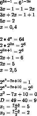 6^{3x-1}=6^{1-2x}\\\ 3x-1=1-2x\\\ 3x+2x=1+1\\\ 5x=2\\\ x=0,4\\\ \\\ 2*4^x=64\\\ 2*2^{2x}=2^6\\\ 2^{2x+1}=2^6\\\ 2x+1=6\\\ 2x=5\\\ x=2,5\\\ \\\ 2^{x^2-7x+10}=1\\\ 2^{x^2-7x+10}=2^0\\\ x^2-7x+10=0\\\ D=49-40=9\\\ x_1=\frac{7+3}{2}=5\\\ x_2=\frac{7-3}{2}=2\\\ \\\