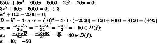 650x+5x^2-600x-6000-2x^2-20x=0;\\3x^2+30x-6000=0;|\div3\\x^2+10x-2000=0;\\D=b^2-4\cdot a\cdot c=(10)^2-4\cdot1\cdot(-2000)=100+8000=8100=(\pm90)\\x_1=\frac{-b-\sqrt D}{2\cdot a}=\frac{-10-90}{2\cdot1}=\frac{-100}{2}=-50\in D(f);\\x_2=\frac{-b+\sqrt D}{2\cdot a}=\frac{-10+90}{2\cdot1}=\frac{80}{2}=40\in D(f).\\x=40;\ \ \ -50