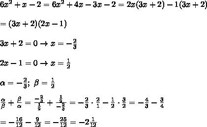 6x^2+x-2=6x^2+4x-3x-2=2x(3x+2)-1(3x+2)\\\\=(3x+2)(2x-1)\\\\3x+2=0\to x=-\frac{2}{3}\\\\2x-1=0\to x=\frac{1}{2}\\\\\alpha=-\frac{2}{3};\ \beta=\frac{1}{2}\\\\\frac{\alpha}{\beta}+\frac{\beta}{\alpha}=\frac{-\frac{2}{3}}{\frac{1}{2}}+\frac{\frac{1}{2}}{-\frac{2}{3}}=-\frac{2}{3}\cdot\frac{2}{1}-\frac{1}{2}\cdot\frac{3}{2}=-\frac{4}{3}-\frac{3}{4}\\\\=-\frac{16}{12}-\frac{9}{12}=-\frac{25}{12}=-2\frac{1}{12}