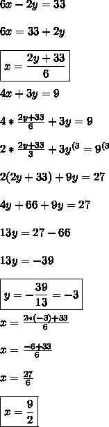 6x-2y=33 \\\\ 6x=33+2y \\\\ \boxed{x=\frac{2y+33}{6}} \\\\ 4x+3y=9 \\\\ 4*\frac{2y+33}{6}+3y=9 \\\\ 2*\frac{2y+33}{3}+3y^{(3}=9^{(3} \\\\ 2(2y+33)+9y=27 \\\\ 4y+66+9y=27 \\\\ 13y=27-66 \\\\ 13y=- 39 \\\\ \boxed{y=-\frac{39}{13}=-3} \\\\ x=\frac{2*(-3)+33}{6} \\\\ x=\frac{-6+33}{6} \\\\ x=\frac{27}{6} \\\\ \boxed{x=\frac{9}{2}}