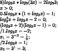 8) log_3 x *log_9 (3x)=2log_9 3;\\ x>0;\\ 0.5log_3 x*(1+log_3 x)=1;\\ log^2_3 x+log_3 x-2=0;\\ (log_3 x+2)(log_3 x-1)=0;\\ /1. log_3 x=-2;\\ x_1=3^{-2}=\frac{1}{9};\\ /2. log_3 x=1;\\ x_2=3^1=3;\\