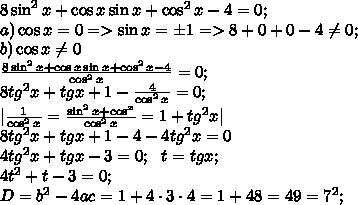 8\sin^2x+\cos x\sin x+\cos^2x-4=0;\\a) \cos x=0=>\sin x=\pm1=>8+0+0-4 \neq 0;\\b)\cos x \neq 0\\ \frac{8\sin^2x+\cos x\sin x+\cos^2x-4}{\cos^2x}=0;\\8tg^2x+tgx+1- \frac{4}{\cos^2x}=0;\\   \frac{1}{\cos^2x}=\frac{\sin^2x+\cos^x}{\cos^2x}=1+tg^2x \\8tg^2x+tgx+1- 4-4tg^2x=0\\4tg^2x+tgx-3=0; \ \ t=tgx;\\4t^2+t-3=0;\\D=b^2-4ac=1+4\cdot3\cdot4=1+48=49=7^2;\\