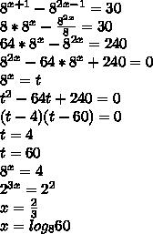 8^{x+1}-8^{2x-1}=30\\8*8^x-\frac{8^{2x}}{8}=30\\64*8^x-8^{2x}=240\\8^{2x}-64*8^x+240=0\\8^x=t\\t^2-64t+240=0\\(t-4)(t-60)=0\\t=4\\t=60\\8^x=4\\2^{3x}=2^2\\x=\frac{2}{3}\\x=log_{8}60