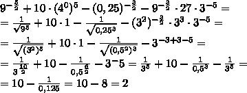 9^{-\frac{5}{2}}+10\cdot (4^{0})^{5}-(0,25)^{-\frac{3}{2}}-9^{-\frac{3}{2}}\cdot 27\cdot 3^{-5}=\\ =\frac{1}{\sqrt{9^{5}}}+10\cdot 1-\frac{1}{\sqrt{0,25^{3}}}-(3^{2})^{-\frac{3}{2}}\cdot 3^{3}\cdot 3^{-5}=\\ =\frac{1}{\sqrt{(3^{2})^{5}}}+10\cdot 1-\frac{1}{\sqrt{(0,5^{2})^{3}}}-3^{-3+3-5}=\\ =\frac{1}{3^{\frac{10}{2}}}+10-\frac{1}{0,5^{\frac{6}{2}}}-3^-5=\frac{1}{3^{5}}+10-\frac{1}{0,5^{3}}-\frac{1}{3^{5}}=\\ =10-\frac{1}{0,125}=10-8=2